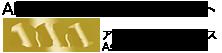 川越市の不動産総合コンサルティングAHS/ 株式会社アセットホームサービス